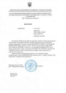 ckan_metrologiya_abv_stroj
