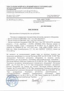 ckan_visnovok_1947