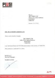 sertifikat-piuzi