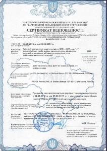 skan_sertifikat_104-0111-16